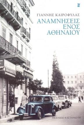 oi anamniseis enos athinaiou